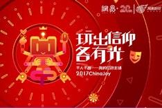 网易Chinajoy主题视频